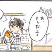 """エッセイ漫画「""""同棲…"""