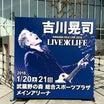 吉川晃司Live is Life2018 セトリ