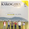 『PIECE OF KAKOGAWA』に出てますの画像