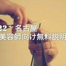 現代の美容師の働き方【シェアサロン】の記事より