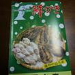能登の殻付き牡蠣のガ…