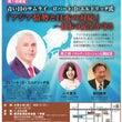 【幸福実現党セミナー…
