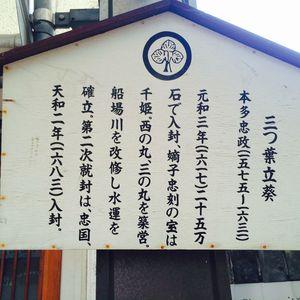 江戸泰平の群像』(全385回)163...