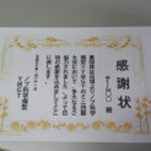 感謝状!(*´∀`*…