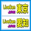 東京ライブカメラ『追記』
