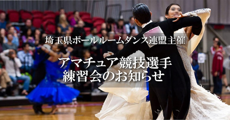 社交ダンス サークル さいたま市 仲本公民館