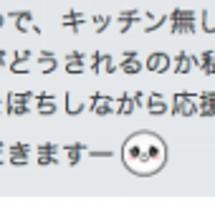 """""""1/29おしたくな…"""
