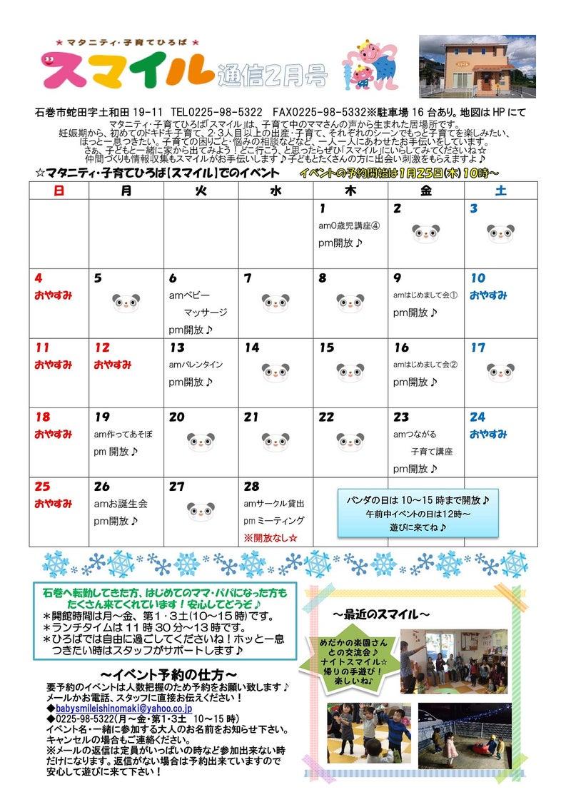 スマイル通信2月号・表