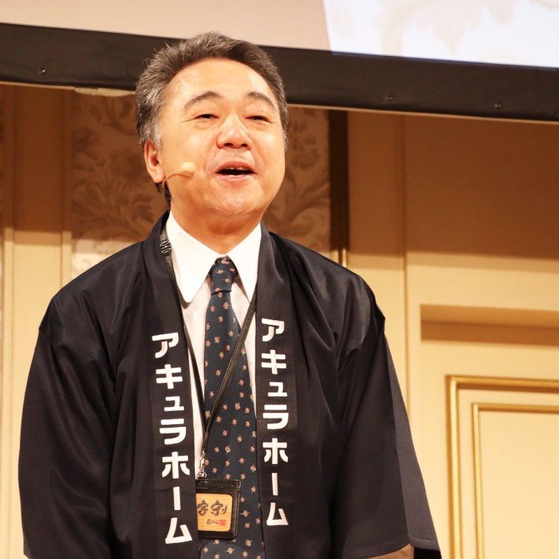 名古屋アキュラホームイベント