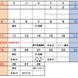 2月の講座カレンダー…