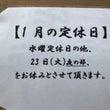 【麺処篠はら】本日1…
