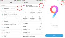 [Mi6]Android8.0アップデート4-1