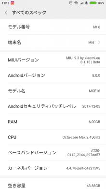 [Mi6]Android8.0アップデート6