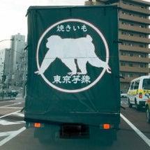 東京芋猿 … 焼きい…