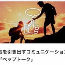岩崎由純ペップトーク…