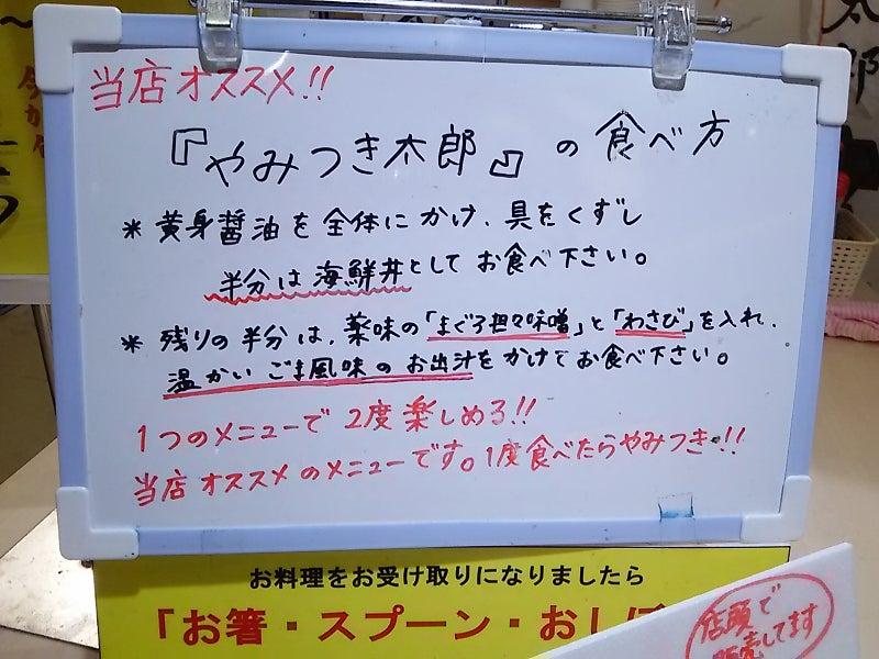 一宮 魚 太郎 げんきの郷の魚太郎大府店の海鮮丼は1380円でボリューム満点!