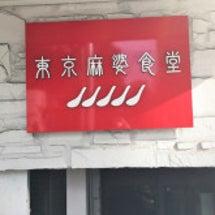 東京麻婆食堂@赤坂