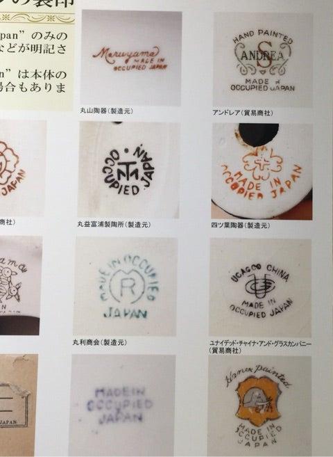 Occupied Japan | サラノミチ~お江戸の皿屋敷