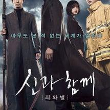 【韓国映画】신과 함…