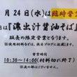 【麺処篠はら】1月2…