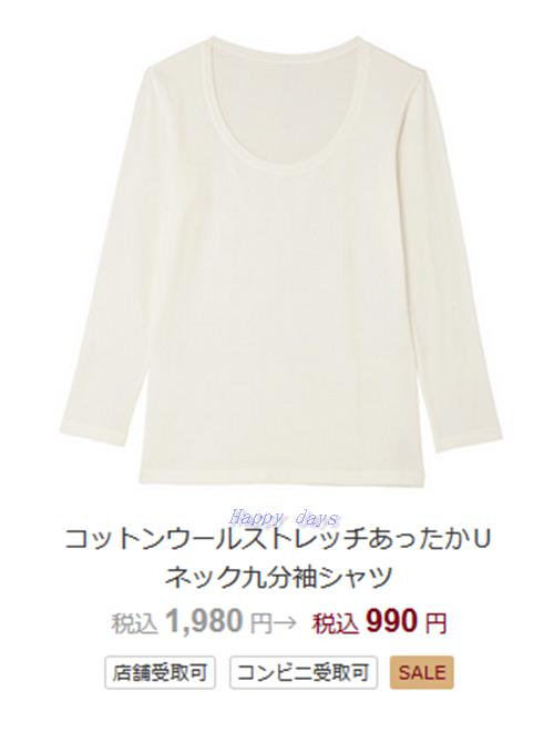 コットンウールストレッチあったかUネック いわゆるババシャツはヒートテックだと思ってきた私の考えが一掃した一品。ウールを織り込んでるからすごい暖かい上に綿  ...