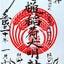 【京都】新たに御朱印がいただけるようになった「合槌稲荷神社」のステキな【御朱印】