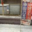 雪景色【中村たけとブ…