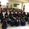 宝南小学校交流会の画像
