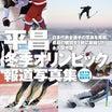 河北新報出版センター  《予約》平昌冬季オリンピック2018報道写真集