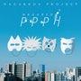 PPPHリリース!