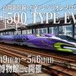 エヴァ新幹線2018…
