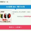 次は、2万円?!ポイ…