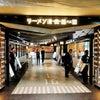 弟子屈ラーメン 福岡空港店~ラーメン滑走路へ初ランディングの画像