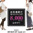 【招待アリ】8,00…