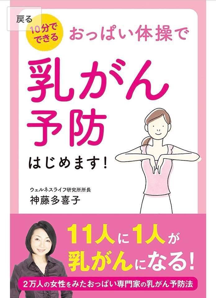 おっぱい体操で乳がん予防はじめます