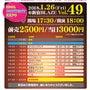 1/26(金)新宿B…