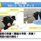 手が痺れてる?その症状は首の脊柱管狭窄症かもしれない!対策エクササイズをご紹介します!の記事より