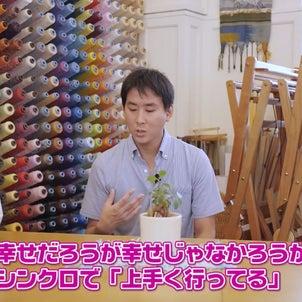シンクロをどんなプロセスで極めて行けばいいの?:堀内恭隆さん 第3回の画像