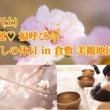 1/27(土) 新春…