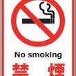 禁煙2018:16日…