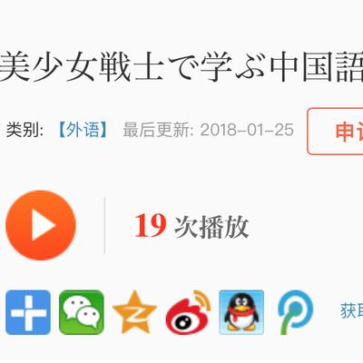 セーラームーン・セーラー戦士・月に代わってお仕置きよの中国語の記事に添付されている画像