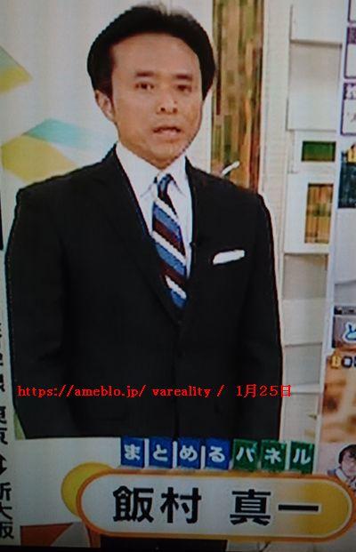 飯村真一 - JapaneseClass.jp