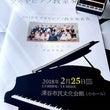 フカヤピアノ教室発表…