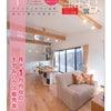 永碇分譲地展示会開催 「住宅支援キャンペーン」の画像
