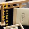 待望の最上級屋久杉予約販売開始!2月11日店頭販売!!!!の画像