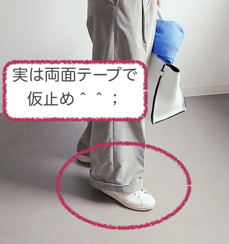 上げ テープ 裾