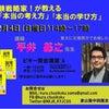 ロンブー田村淳、青学挑戦の秘策「必ず現代文で満点取れる方法」についてのコメントの画像