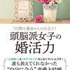 佐藤律子2冊目の著書「7日間で運命の人に出会う!頭脳派女子の婚活力」の画像