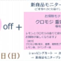 【NICO SHOP…