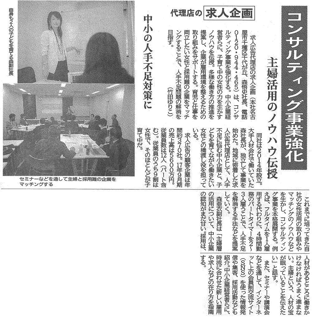 20171208中部経済新聞